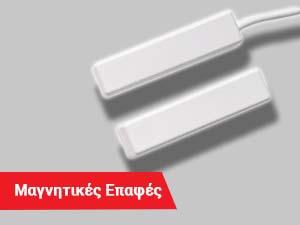 magnitikes-epafes